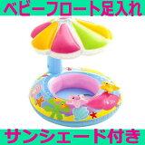 【浮き輪 子供】うきわ ベビーフロート フラワーサンシェード付き浮輪 赤ちゃん【浮輪 足入れ】