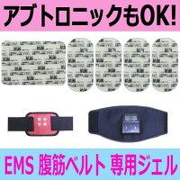 ems腹筋マシーンフィットネスベルト専用通電ジェルシートトレーニング腹筋背筋アブトロニックも使用可能ダイエット器具