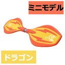 エスボード ミニモデル オレンジ 光るウィール 2輪スケートボード エスボード子供用 エスボードドラゴン【RCP】