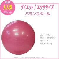 フィットネスボールバランスボール55cmエクササイズボールヨガポール
