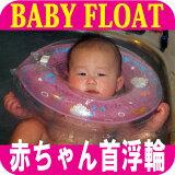 うきわ 首リング 赤ちゃん 浮き輪 ベビーフロート お風呂 浮輪 子供【浮き輪】【浮き輪 ベビー】