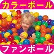 カラーボール ボールプール ボール ファンボール カラーボール おもちゃ 100個入り