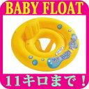 うきわ ベビーフロート INTEX 赤ちゃん 浮き輪 67センチ 浮輪 足入れ 子供