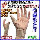 腱鞘炎 親指腱鞘炎 ばね指 バネ指 捻挫 親指 指サポーター コルセット うすサポ 左右兼用