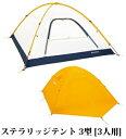 ★送料無料★【モンベル】 mont-bell テント ステラリッジテント 3型 3人用 サンライトイエロー 【1122477-SUYL】