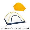 納期未定【モンベル】 mont-bell テント ステラリッ...