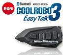 【デイトナ(DAYTONA)】 バイク用インカム COOLROBO(クールロボ) EasyTalk3(イージートーク3) 1個セット 95329 新型番:953...