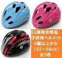 【サギサカ】 子供用ヘルメット 自転車用ジュニアヘルメット スタンダードモデル Mサ