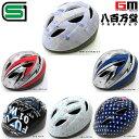 【送料無料】【SAGISAKA(サギサカ)】 子供用ヘルメット 自転車用ジュニアヘルメット M