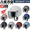 ★送料無料★【ホンダ純正】 Honda ホンダ0SHGC-FJ1AAMI SMART FJ1Aアミスマート●カラー/8色●サイズ/M・Lジェットヘルメット