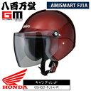 【ホンダ純正】 Honda ホンダ0SHGC-FJ1AAMI SMART FJ1Aアミスマート●カラー/キャンディレッド●サイズ/M・Lジェットヘルメット