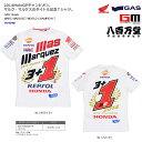 【GAS Honda】 2014MotoGPチャンピオン、マルク・マルケスのタイトル記念Tシャツ EN-83460 【XS-3Lサイズ】 MARC MARQUEZ WORLD CHAMPION T  【 0SS-EN83460-W 】【Honda】 プレゼントに最適♪