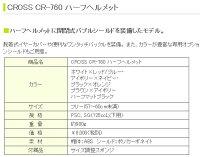 LEAD��ɹ���CROSSCR-760�ϡ��եإ��å�0SS-GCCR760-YB(�����ܥ/�ͥ��ӡ�)������Ĵ�����ݥ��դ�