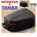 【送料無料】【ホンダ×タナックスによるコラボモデル!】 シェルシートバックGT  容量可変式 14リットル〜18リットル Honda×TANAX