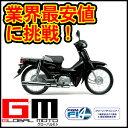 【クレジットカードで購入可能】新車 ホンダ スーパーカブ110HONDA SUPER CUB 110