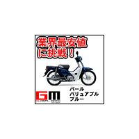 【クレジットカードで購入可能】新車ホンダスーパーカブ50(パールバリュアブルブルー)HONDASUPERCUB50最新モデル