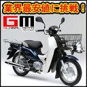 【クレジットカードで購入可能】新車 ホンダ SUPER CUB110 PRO|スーパーカブ110 プロHONDA