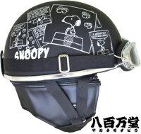 スヌーピービンテージヘルメット(ゴーグル付き)コミック/マットブラック0SS-GPSNVKフリーサイズ