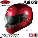 【OGK】 OGK IBUKI オープンフェイスヘルメット シャイニーレッド 【kabuto】 オージーケーカブト イブキ