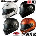 【OGK】 OGK KAMUI-2 (カムイ-II) フルフェイスヘルメット インナーシールド装備 ...