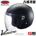 【OGK】 VENIRE ヴェニーレ ジェットヘルメット フラットブラック 【kabuto】 オージーケーカブト