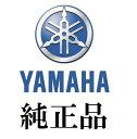 【ヤマハ純正】 PAS Mina用 バスケット取付用ステー 【Q5KYSK051P24】【YAMAHA】