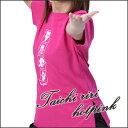 太極拳Tシャツ 半袖 太極ウェア カンフー服『タイチリリー』/ホットピンク