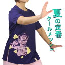 楽天Ren Hua (レン ホア)【SALE】 太極拳 ウェア・太極拳 服『オペラ』ネイビー/四分袖/丸首Tシャツ(カンフー服/スポーツウェア/表演服/練習着/四分袖)