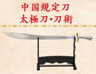 自訂劍揮舞著劍和劍技術 (由硬鋁和鋁合金合金使用劍) (冒牌貨品) 例