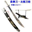 【NEW】長拳刀・刀術・太極刀 伝統器械/手柄シルバー(ジュラルミン製剣・アルミ合金使用)(模造品)