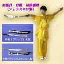 【NEW】 太極刀 刀術伝統器械 (ジュラルミン製剣・アルミ合金使用)(模造品)