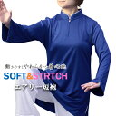 【SALE】 太極拳表演服 太極ウェア カンフー服『エアリー短袍』ネイビー