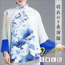 楽天Ren Hua (レン ホア)サマーセール 太極拳表演服 『羽衣セット』ブルー