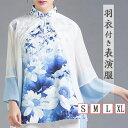 楽天Ren Hua (レン ホア)太極拳表演服 『羽衣セット』ライトブルー