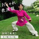 【SALE】 太極拳表演服 短袍 太極ウェア カンフー服『鳳凰』