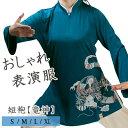 楽天Ren Hua (レン ホア)期間限定セール 太極拳表演服 短袍 太極ウェア カンフー服『竜神』