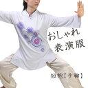 楽天Ren Hua (レン ホア)期間限定セール 太極拳表演服 短袍 太極ウェア カンフー服『手鞠』