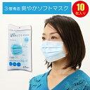 【在庫有り】マスク 10枚 ブルー 使い捨てマスク 不織布マスク サージカルマスク 大人用 在庫あり 3層構造フィルター プリーツ式