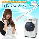 Panasonic おそうじブラシ AXW22R-9DA0 互換品 パナソニック お掃除ブラシ ななめ ドラム式洗濯機 洗濯乾燥機 用 そうじ ブラシ 掃除 パナ axw22r9da0 axw22r9 お掃除 ポイント消化