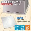 冷蔵庫 マット 洗濯機 家具 大型家電 にも使用可能! 透明 送料無料 ポリカーボネイト 製 高品質 冷蔵庫 下 キズ防止 傷 凹み へこみ 防止 下敷き キズマット シート 引越 オススメ