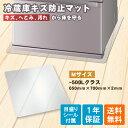 冷蔵庫 マット 洗濯機 家具 大型家電 にも使用可能! 透明 送料無料 ポリカーボネイト 製 高品質 冷蔵庫 下 キズ防止 傷 凹み へこみ 防止 下敷き キズマット 引越 新生活
