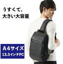 大容量 A4サイズ 13.3インチ 収納可能 ボディバッグ パソコンバッグ 斜め掛け バッグ ななめ防水 おしゃれ ビジネス 通勤 通学 2点留め スクエア ショルダーバッグ かっこいい ショルダー バッグ 鞄 ポーチ 大きいサイズ