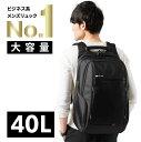 【送料無料】40L 大容量 ビジネス リュック 防水 レイン...