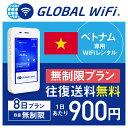 安心補償サービスにご加入いただきましたお客様へ 楽天のシステム上、ご購入いただきました時点では正確な金額が表示されません。 ご注文確定後、安心補償サービス料金を再計算した金額をご連絡させていただきます。海外旅行の必需品!グローバルWiFi グローバルWiFiは、海外用のWiFiレンタルサービスです。定額制ですので、追加料金などの心配はありません。 現地の通信会社の回線を直接利用するため現地の方と同じエリア・品質でご利用いただけます。 モバイルバッテリーとしても利用可能! 内臓容量6000mAhのバッテリー搭載。 最大14時間連続使用可能です。 更にモバイルバッテリーとしても利用出来る優れモノ! 一台でWiFiルーターとモバイルバッテリーの二役。 旅行先でも大活躍間違いなし! ベトナムで高速4G-LTEに対応海外旅行や出張の時、インターネットの速度が遅いと時間を有効に使えなかったり、業務がストップしてしまいます。高速インターネットでストレスなく快適に。 充電切れに悩まない大容量バッテリー搭載最大14時間連続使用可能です。使用中にバッテリーを気にすることが無くなります。  3日 4日 5日 6日 7日 8日 9日 10日 15日 3日 4日 5日 6日 7日 8日 9日 10日 15日 よくある質問はこちら 申込み期限を確認する 利用規約を確認する 端末の詳しい情報はこちら