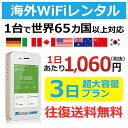 MAX500円OFFクーポン配布中!超大容量プラン 3日プラン 1日あたり1,060円 高速4G-L ...