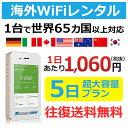 安心補償サービスにご加入いただきましたお客様へ 楽天のシステム上、ご購入いただきました時点では正確な金額が表示されません。 ご注文確定後、安心補償サービス料金を再計算した金額をご連絡させていただきます。1台で世界65ヶ国以上の国で使える! 海外旅行の必需品!グローバルWiFi 超大容量プラン 5日 4G-LTEの圧倒的なスピード!空港受取可能! 海外旅行の必需品!グローバルWiFi グローバルWiFiは、海外用のWiFiレンタルサービスです。定額制ですので、追加料金などの心配はありません。 現地の通信会社の回線を直接利用するため現地の方と同じエリア・品質でご利用いただけます。 1台で世界中どこでもインターネット 世界65ヵ国※以上に対応しているから、トランジット先でもすぐにインターネット! グローバルは、電源を入れれば煩わしい設定は不要で自動的に現地の通信キャリアに接続します。複数ヵ国への出張でも、トランジット先でも現地に着いたらすぐにインターネットが使える環境が整います。 ※詳細は下段の対応国一覧からご確認ください。 世界65ヵ国で高速4G-LTEに対応海外旅行や出張の時、インターネットの速度が遅いと時間を有効に使えなかったり、業務がストップしてしまいます。高速インターネットでストレスなく快適に。※国によって3G対応のエリアがございます。詳しくは下記の対応国一覧からご確認ください。 充電切れに悩まない大容量バッテリー搭載最大14時間連続使用可能です。使用中にバッテリーを気にすることが無くなります。  対応国一覧 アジア 中国 / 韓国 / 台湾 / 香港 / インドネシア / カンボジア / シンガポール / タイ / フィリピン / ベトナム / マレーシア / マカオ ヨーロッパ イタリア / フランス / ドイツ / イギリス / スペイン / オランダ / ベルギー / スイス / チェコ共和国 / フィンランド / ポルトガル / ハンガリー / クロアチア / デンマーク / ギリシャ / スウェーデン / ポーランド / スロベニア / アイルランド / エストニア / マルタ / ルクセンブルク / スロバキア / ノルウェー / ラトビア / リトアニア / ブルガリア / モナコ / ルーマニア / アイスランド / バチカン市国 / キプロス / リヒテンシュタイン / サンマリノ / オーストリア / ロシア 南北アメリカ アメリカ / ハワイ / メキシコ / アラスカ / アルゼンチン / ウルグアイ / エクアドル / エルサルバドル(3G)/ カナダ / グアテマラ / コスタリカ / コロンビア / チリ / ニカラグア (3G)/ パナマ(3G)/ ブラジル / ベネズエラ(3G)/ ペルー オセアニア オーストラリア(豪州)/ ニュージーランド エリア確認はこちら 3日 4日 5日 6日 7日 8日 9日 10日 15日 3日 4日 5日 6日 7日 8日 9日 10日 15日 3日 4日 5日 6日 7日 8日 9日 10日 15日 よくある質問はこちら 申込み期限を確認する 利用規約を確認する 端末の詳しい情報はこちら 機種名 G2 電波方式 4G 最大通信速度 下り 150 / 上り 50Mbps サイズ 117 × 63.8 × 20.9 mm 重量 224g 充電時間 約 7.5時間 電池取り外し 不可 最大接続台数 5 台