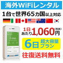 MAX500円OFFクーポン配布中!超大容量プラン 6日プラン 1日あたり1,060円 高速4G-L ...