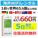 MAX500円OFFクーポン配布中!通常プラン 5日プラン 1日あたり660円 高速4G-LTE 海 ...