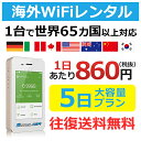 MAX500円OFFクーポン配布中! 大容量プラン 5日プラン 1日あたり860円 高速4G-LTE ...