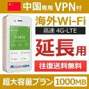 MAX2,000円OFFクーポン配布中!【中国専用VPN付】海外wifi 「超大容量プラン」 「1日 ...